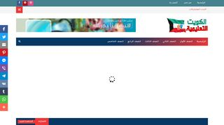 لقطة شاشة لموقع الكويت التعليمية بتاريخ 07/12/2019 بواسطة دليل مواقع الدليل السهل