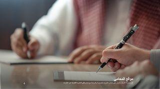 لقطة شاشة لموقع المحامي السعودي بتاريخ 07/12/2019 بواسطة دليل مواقع الدليل السهل