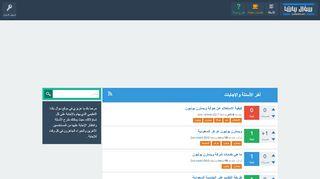 لقطة شاشة لموقع سؤال باشا بتاريخ 07/12/2019 بواسطة دليل مواقع الدليل السهل