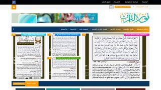 لقطة شاشة لموقع نور القرآن بتاريخ 11/12/2019 بواسطة دليل مواقع الدليل السهل
