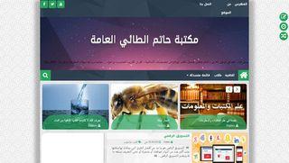 لقطة شاشة لموقع مكتبة حاتم الطائي بتاريخ 15/02/2020 بواسطة دليل مواقع الدليل السهل