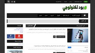 لقطة شاشة لموقع بود تكنولوجي بتاريخ 19/02/2020 بواسطة دليل مواقع الدليل السهل