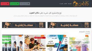 لقطة شاشة لموقع بع وإشتري كل شيء على دكان العرب بتاريخ 26/02/2020 بواسطة دليل مواقع الدليل السهل