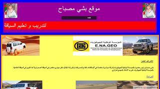 لقطة شاشة لموقع تعليم السياقة الدفاعية في المناطق الصحراوية بتاريخ 26/02/2020 بواسطة دليل مواقع الدليل السهل