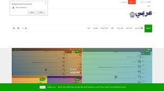 لقطة شاشة لموقع عربي بتاريخ 20/03/2020 بواسطة دليل مواقع الدليل السهل