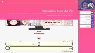 لقطة شاشة لموقع شات صبايا بغداد,دردشة صبايا بغداد بتاريخ 29/03/2020 بواسطة دليل مواقع الدليل السهل