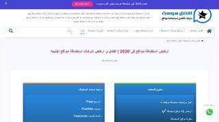 لقطة شاشة لموقع افضل هوست بتاريخ 29/03/2020 بواسطة دليل مواقع الدليل السهل