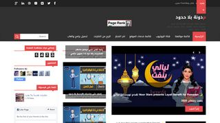 لقطة شاشة لموقع موقع بلا حدود بتاريخ 26/04/2020 بواسطة دليل مواقع الدليل السهل