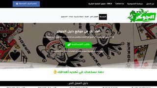 لقطة شاشة لموقع موقع دليل الجوكر بتاريخ 10/05/2020 بواسطة دليل مواقع الدليل السهل