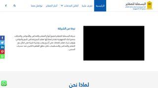 لقطة شاشة لموقع شركة البسملة للمقابر مقابر للبيع بتاريخ 15/05/2020 بواسطة دليل مواقع الدليل السهل