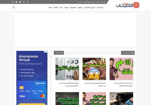 لقطة شاشة لموقع مدونة الاصبحي بتاريخ 08/08/2020 بواسطة دليل مواقع الدليل السهل