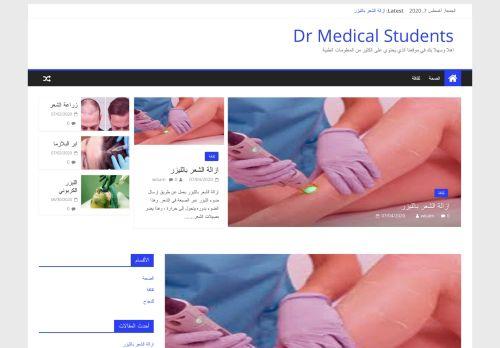 لقطة شاشة لموقع موقع طلاب الطب بتاريخ 08/08/2020 بواسطة دليل مواقع الدليل السهل