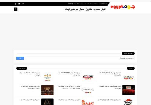 لقطة شاشة لموقع جوه مصر بتاريخ 08/08/2020 بواسطة دليل مواقع الدليل السهل