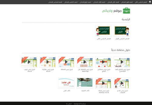 لقطة شاشة لموقع حلول واجباتي بتاريخ 08/08/2020 بواسطة دليل مواقع الدليل السهل