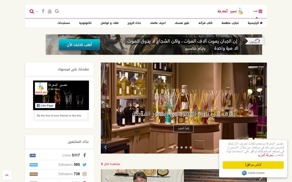 لقطة شاشة لموقع عصير المعرفة بتاريخ 08/07/2020 بواسطة دليل مواقع الدليل السهل