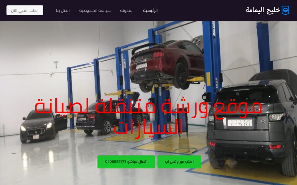 لقطة شاشة لموقع صيانة سيارات متنقلة بتاريخ 08/07/2020 بواسطة دليل مواقع الدليل السهل