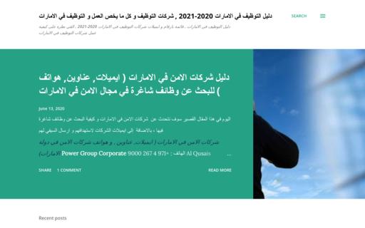 لقطة شاشة لموقع دليل الشركات في الامارات بتاريخ 08/07/2020 بواسطة دليل مواقع الدليل السهل