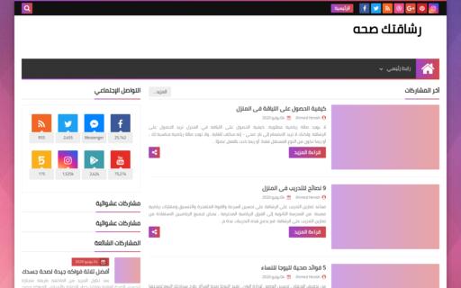 لقطة شاشة لموقع رشاقتك صحه بتاريخ 08/07/2020 بواسطة دليل مواقع الدليل السهل