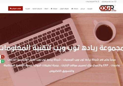لقطة شاشة لموقع شركة رياده توب ويب لتصميم مواقع الانترنت وخدمات التقنية المتكاملة بتاريخ 08/08/2020 بواسطة دليل مواقع الدليل السهل