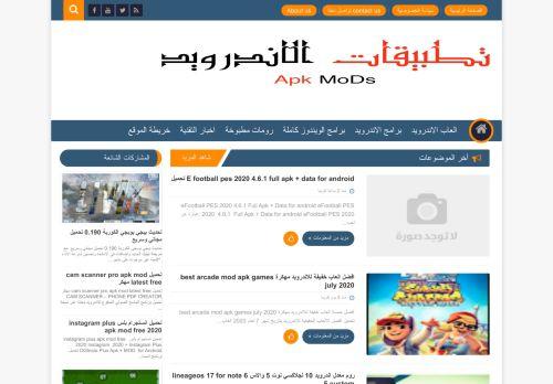 لقطة شاشة لموقع apk mods تطبيقات الاندرويد بتاريخ 08/08/2020 بواسطة دليل مواقع الدليل السهل