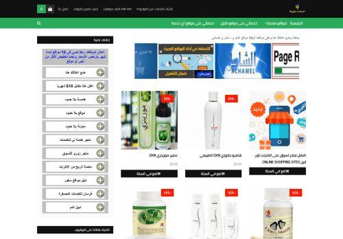 لقطة شاشة لموقع افضل متجر تسوق على الانترنت اون لاين Online shopping sites بتاريخ 08/08/2020 بواسطة دليل مواقع الدليل السهل