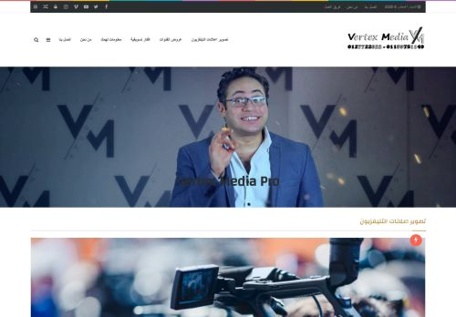 لقطة شاشة لموقع شركة تصويراعلانات تليفزيون بتاريخ 08/08/2020 بواسطة دليل مواقع الدليل السهل