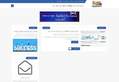 لقطة شاشة لموقع تعليم من أجل المستقبل بتاريخ 08/08/2020 بواسطة دليل مواقع الدليل السهل