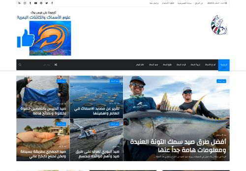 لقطة شاشة لموقع اسماك العرب بتاريخ 08/08/2020 بواسطة دليل مواقع الدليل السهل