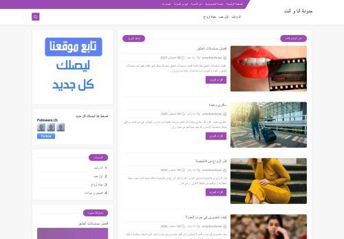 لقطة شاشة لموقع مدونة أنا و أنت بتاريخ 08/08/2020 بواسطة دليل مواقع الدليل السهل
