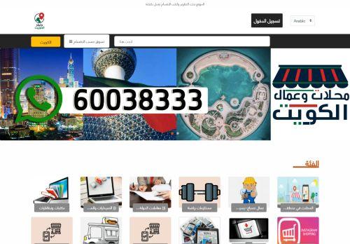 لقطة شاشة لموقع دليل الكويت بتاريخ 08/08/2020 بواسطة دليل مواقع الدليل السهل