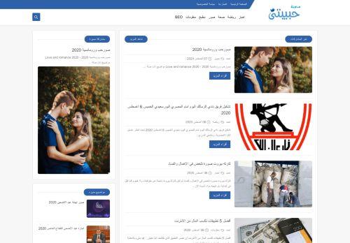لقطة شاشة لموقع مدونة حبيبتي بتاريخ 08/08/2020 بواسطة دليل مواقع الدليل السهل
