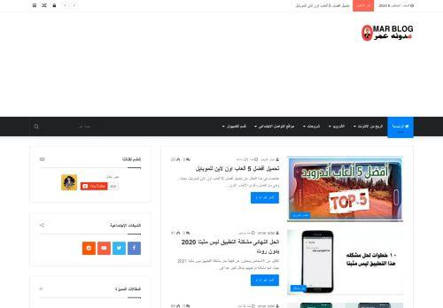 لقطة شاشة لموقع مدونة عمر بتاريخ 08/08/2020 بواسطة دليل مواقع الدليل السهل