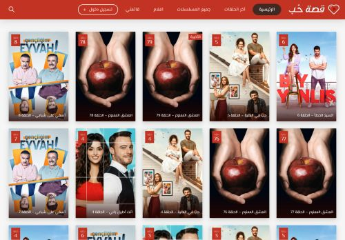لقطة شاشة لموقع قصة حب بتاريخ 10/08/2020 بواسطة دليل مواقع الدليل السهل