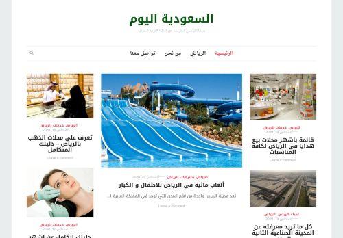 لقطة شاشة لموقع موقع السعودية اليوم بتاريخ 20/08/2020 بواسطة دليل مواقع الدليل السهل