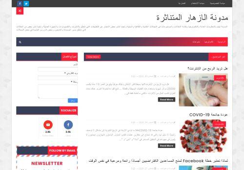 لقطة شاشة لموقع مدونةابراهيم ثابت بتاريخ 30/08/2020 بواسطة دليل مواقع الدليل السهل