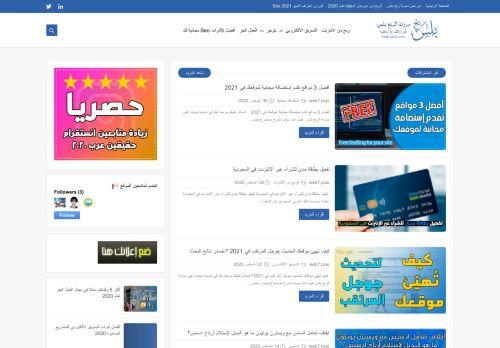 لقطة شاشة لموقع مدونة ربح بلس بتاريخ 08/09/2020 بواسطة دليل مواقع الدليل السهل