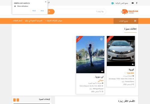 """لقطة شاشة لموقع دليل العرب في تركيا """" دللها لللسع و الخدمات """" بتاريخ 11/09/2020 بواسطة دليل مواقع الدليل السهل"""