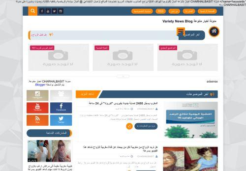 لقطة شاشة لموقع مدونة أخبار متنوعة Variety News Blog بتاريخ 18/09/2020 بواسطة دليل مواقع الدليل السهل