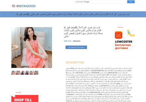 لقطة شاشة لموقع instagood# بتاريخ 21/09/2020 بواسطة دليل مواقع الدليل السهل