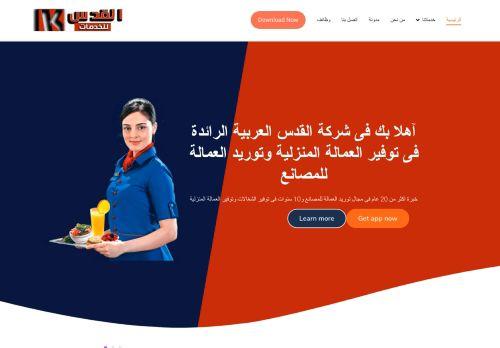 لقطة شاشة لموقع القدس العربية لتوريد العمالة المنزلية بتاريخ 23/09/2020 بواسطة دليل مواقع الدليل السهل