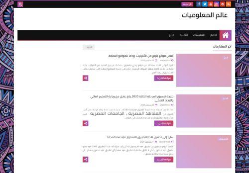 لقطة شاشة لموقع عالم المعلوميات بتاريخ 23/09/2020 بواسطة دليل مواقع الدليل السهل
