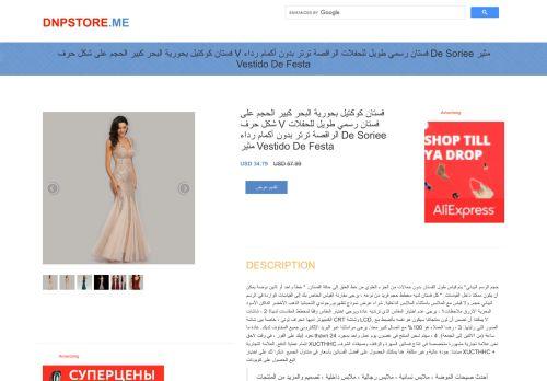 لقطة شاشة لموقع ar.dnpstore.me بتاريخ 25/09/2020 بواسطة دليل مواقع الدليل السهل