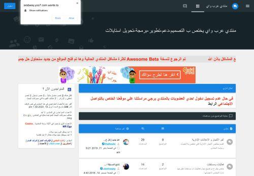 لقطة شاشة لموقع موقع عرب واي بتاريخ 27/09/2020 بواسطة دليل مواقع الدليل السهل