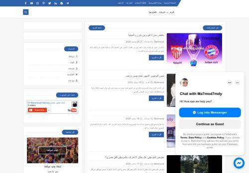 لقطة شاشة لموقع trenddess بتاريخ 27/09/2020 بواسطة دليل مواقع الدليل السهل