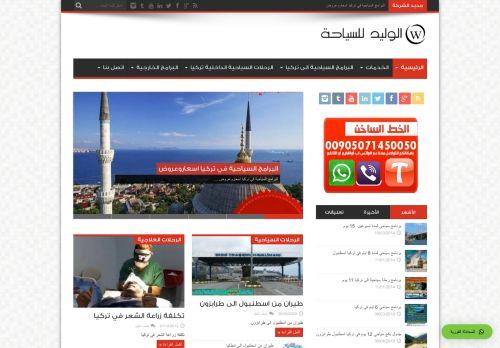 لقطة شاشة لموقع الوليد للسفر والسفريات في تركيا والعالم بتاريخ 27/09/2020 بواسطة دليل مواقع الدليل السهل