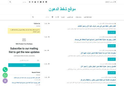 لقطة شاشة لموقع موقع شفط الدهون بتاريخ 27/09/2020 بواسطة دليل مواقع الدليل السهل