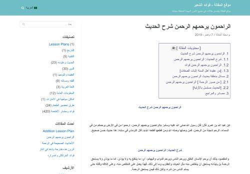 لقطة شاشة لموقع الراحمون يرحمهم الرحمن بتاريخ 30/09/2020 بواسطة دليل مواقع الدليل السهل