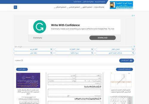 لقطة شاشة لموقع مدونة البوابه التعليميه سلطنة عمان بتاريخ 04/10/2020 بواسطة دليل مواقع الدليل السهل
