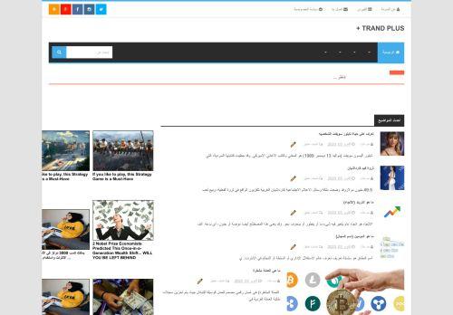 لقطة شاشة لموقع +Trand plus بتاريخ 10/10/2020 بواسطة دليل مواقع الدليل السهل