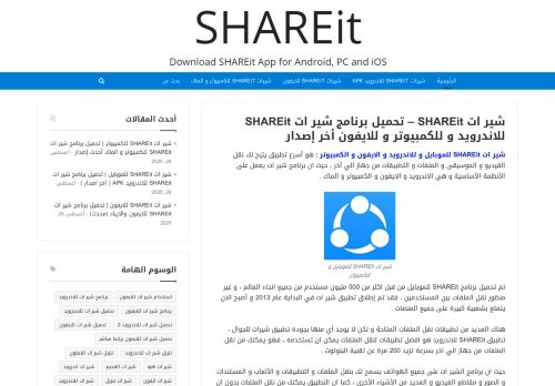 لقطة شاشة لموقع شير ات SHAREit بتاريخ 12/10/2020 بواسطة دليل مواقع الدليل السهل